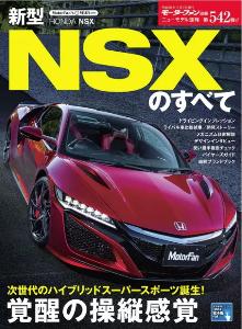 7267 - ホンダ NSX           実車が買えない人は書店へGo.