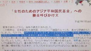 ★★蓮舫議員★★輝く・蓮舫議員★★ 韓国側の主張に応じた日本外務省に     韓国外交部がなぜか発狂。     散々否定されてきた女性基