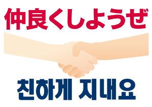 なぜ今、韓国が大人気なのか? 韓国語、日本語、中国語、スペイン語に絞ってみます。  ・ 日 時:11月2日(土曜日)21時頃から