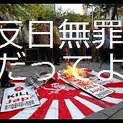 「異様な反日」日本を見下す 韓国は日本を下等な存在と見下す
