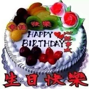☆HAPPYBIRTHDAY☆ 2がつ15にち  Happy birthday to you~♪♪♪  うえから?めせんね はい48