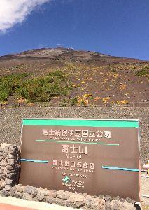 山梨のツーリングトピ 富士山へ  「晴天は今日一日だけ」との天気予報に誘い出され、お散歩ツーに 富士山の周りを一回りと思っ