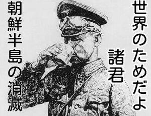 東京都知事選挙 朝鮮半島消滅は世界に平和だな(^0^)