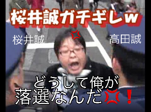 東京都知事選挙 ホントに単純だねぇ、ポンスケ一撃はwww オマイに反論するやつはすべて「朝鮮人」か? ホンダラめ!