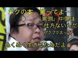 東京都知事選挙 ついでにこれもな。
