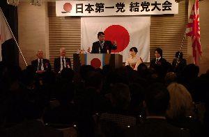 東京都知事選挙 オメデトウ(^▽^)ゴザイマース!!! 日本第一党 結党大会(^0^)  パヨク・シナ・朝鮮人