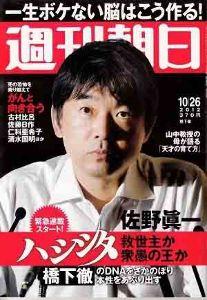 東京都知事選挙 大阪都構想で敗北し、週刊誌でお里が暴露され、 石原慎太郎から絶縁され、桜井氏から逃げまくり、 ついに