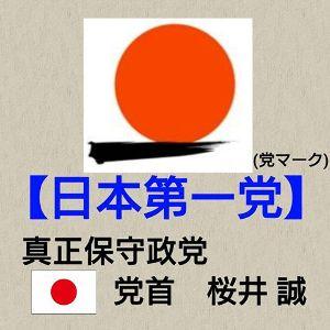 東京都知事選挙 いよいよ今日午後アパホテルにて 日本第一党・結党大会だ(^0^) 反日朝鮮人の追放の始まりだwww