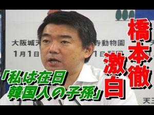 東京都知事選挙 橋下徹ことハシシタトオルがカミングアウト(^0^)