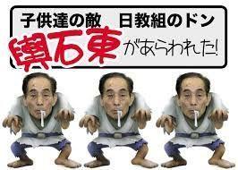 「復興は不要だ」ネット上に暴論のエリート官僚  日本人の方は、自己責任でお願いします!!      対象者は、在日の方に限ります!!     【詐