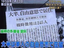 日本の外交は誰が動かしているのか・・・ 1959年時点で245人            大半が自由意志で     ★1950年5月、在日本朝