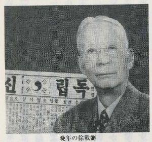 そうすると、この記事も朝日新聞の捏造ですか。 徐載弼の高潔な魂     校書官副正字の官職にありながら金・玉均の 勧誘を受けて、東京の戸山陸軍幼年