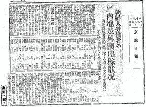 そうすると、この記事も朝日新聞の捏造ですか。 韓国人全体を無視し、侮辱する悪法だ                     日本に入れさせろ