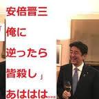 安倍総理はAKB48入山杏奈さんに殺害予告 安倍総理 AKBに殺害予告 事実上NMB48山本彩さんに殺害予告。 根拠 1安倍のネットサポーターは