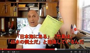 安倍政権はあまり浮かれてはならぬ 「竹島は日本の領土」   マッカーサー秘密電文に記述     「韓国は不法占拠」とも   2015.