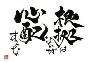 4974 - タカラバイオ(株) 寄付講座などで、関係が深い京都府立医大だけに心配ですね。  >学長、組長との会食認める 京都府立医大