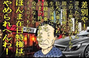 なぜ日本の努力では解決不可能なのか?  「在日韓国人Bの発言」        いい加減に学習しろよ馬鹿は お前ら(倭・猿)は本物の馬鹿か?