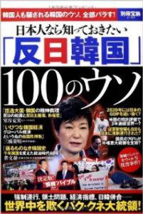 なぜ日本の努力では解決不可能なのか? これが韓国の教科書です!「日本の朝鮮民族抹殺計画の中で強制的に慰安婦にされた」      韓国の教科