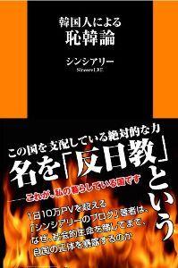 なぜ日本の努力では解決不可能なのか? <2014年6月22日放送「たかじんのそこまで言って委員会」>      「韓国の反日思想への皮肉を