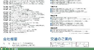 3849 - 日本テクノ・ラボ(株) おや? いつの間にか、 詳細な会社情報ができていたようだ。   ttp://www.sse.or.j