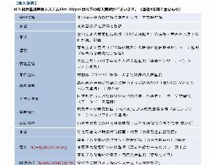 3849 - 日本テクノ・ラボ(株) 主要顧客を見ると、前期は 空港情報通信株式会社が一番大きかったようだ。   ttp://www.ai