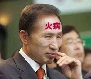 ほとんどの外交問題は安倍政権が原因。  李明博・・・2008年2月~      大企業優先政策で外貨は溜め込んだものの、GDPの46%が輸