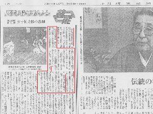 朝日新聞の誤報謝罪を報道しない東京新聞 挺身隊と慰安婦の混同は朝日が最初じゃないですよ。86年に出版された専門家の本でも誤用されています。朝