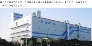 9351 - 東洋埠頭(株) 9351 東洋埠頭  満州で倉庫・物流業を手がけ、親会社の鉄道資材の保管業務も併営していた。 終戦後
