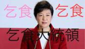 ニュースと株価の相関性について考察する会 「朴大統領も払うんだろうな」      韓国の若者怒らせた「独身税」      日本より少子化が深刻
