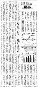 2670 - (株)エービーシー・マート 今日の日経朝刊に、ずいぶんハッキリとダメ出し記事かかれちゃったね。