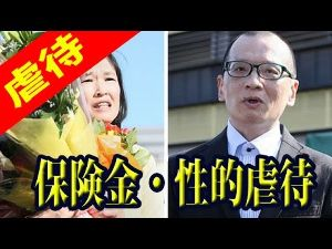 ご主人様が・・・やっぱりポチだった・・・  朴・龍晧と青・木恵子に無罪判決・小6強姦放火殺害の再審・保険金かけ強姦直後に偶然火災?2人が自白
