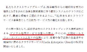 4814 - ネクストウェア(株) > 【来るよ😃】自動運転銘柄☺だから今のうちに集める❗  注目テーマ株   ・デジタル地図