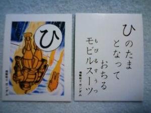 5406 - (株)神戸製鋼所 ら、落下速度がこんなに速いなんて‼︎ クラウンは?  残念ながら回収不能です! シャ シャア少佐助け