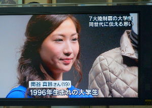7203 - トヨタ自動車(株) 日本にはこんな 素晴らしい19歳大学生もいる。