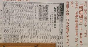 いま、NHKのニュースで 北朝鮮指導部には親日関係者が多数在籍           親日派の清算は恣意(しい)的だった。