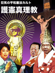 故金大中氏に次ぐ韓国人ノーベル平和賞は・・ 『無力化』する           『弱体化』にさせる               教師や生徒を洗脳