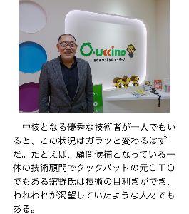 6084 - (株)オウチーノ 井端社長も安心して退任できますね