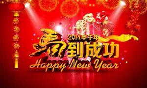 ☆ 中国人との交流会情報 ☆ 春节 ♥ 汉语和日语会话小组  自由论坛(掲示板) http://www.fanzil
