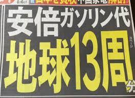 【北海道5区有権者も必見】「巫女のくせに何だ」自民・大西氏がまた失言 「誘って札幌の夜に説得をしようと…」とも 安倍は地球13周分のガソリン