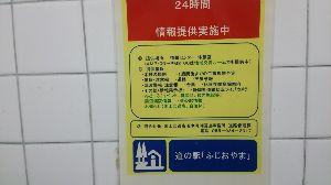 知多市の人こんにちわ 今ふじおやまの道の駅に居ますあすの富士のイベントに参加する為きてます。 天気悪くなってくるみたいで、
