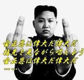 松井の国民栄耀賞は如何思うか? 一時的に居住しているだけ            介入に繋がるから断固拒否