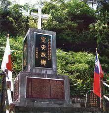 松井の国民栄耀賞は如何思うか? 真実の歴史を      台湾日本語世代が語る       日本の侵略が云々と言っている輩がどれほどか