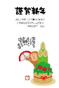 元  和歌山人 今年もよろしく タケ