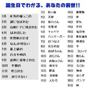元  和歌山人 前世って信じますか?  生れた月日によって自分の前世が判るチャートですと