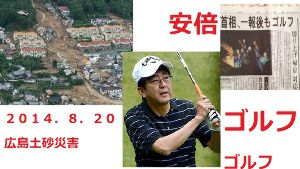 社民党の時代がやって来たや^や^や^ 安倍首相は信用できない。 広島土砂災害2014.8.20でゴルフ