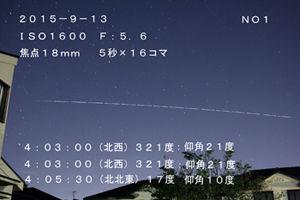 星景写真仲間 油井飛行士が宇宙に飛び立ってから約1.5か月が経過しましたⅠ3日に写したISSです