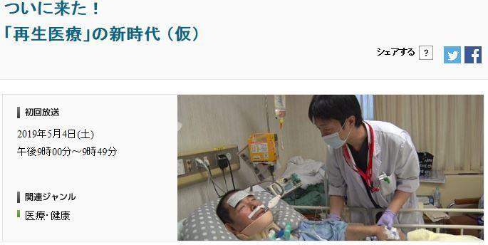 4188 - (株)三菱ケミカルホールディングス 久し鰤にポストしたいと思います。長文、失礼します。 ;-)  再生医療における安全性への配慮が最重要