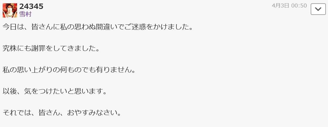 究極の株式投資(究株) 雪村さんのコメント。 荒らしを完全否定。