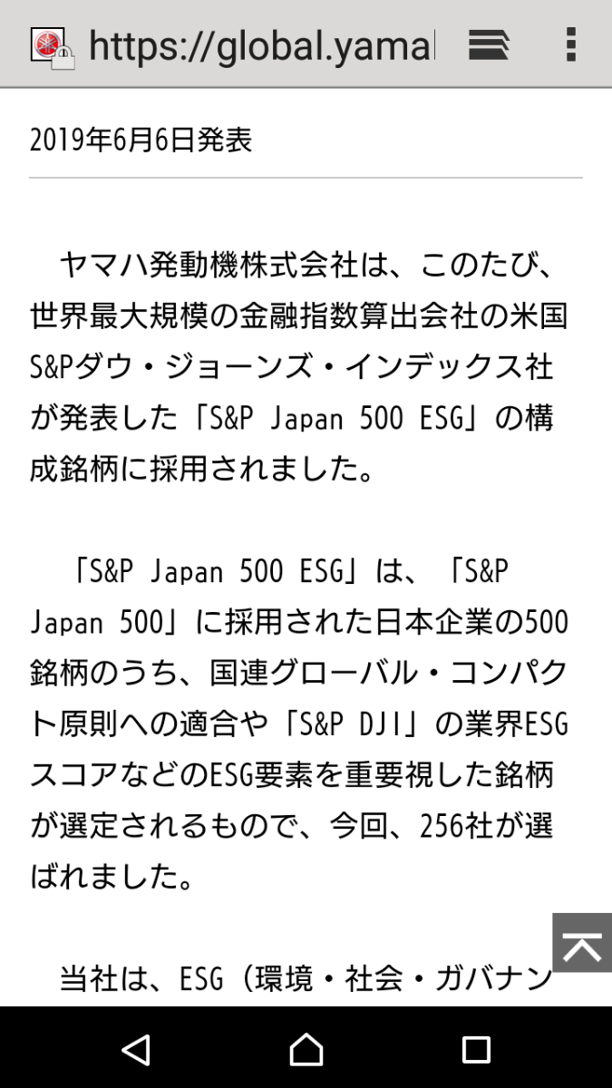 7272 - ヤマハ発動機(株) やったね❗