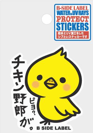 6099 - (株)エラン チキン野郎!
